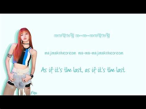 blackpink as if it your last lyrics blackpink as if its your last lyrics 마지막처럼 han rom eng
