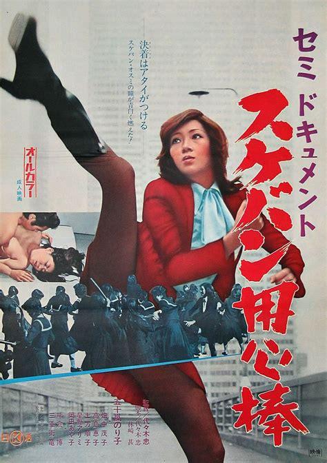 film semi action bullesdejapon semi document sukeban yojimbo 1974 via