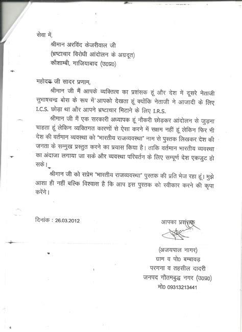 Complaint Letter Marathi complaint letter format in marathi
