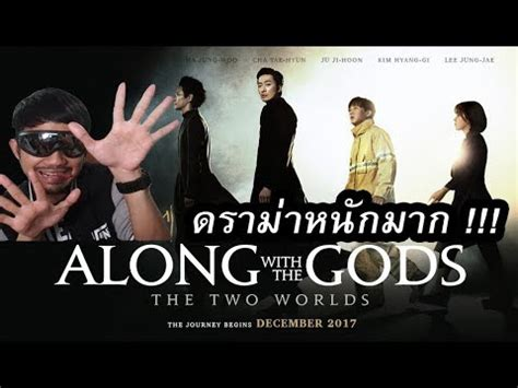 along with the gods watch online along with the gods the two worlds ฝ า 7 นรกไปก บพระเจ า