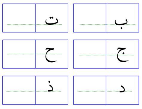 lettere arabe preambule