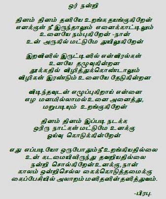 oodal koodal kavithaigal tamil images download tamil hikoo kadhal kavithaigal image search results auto