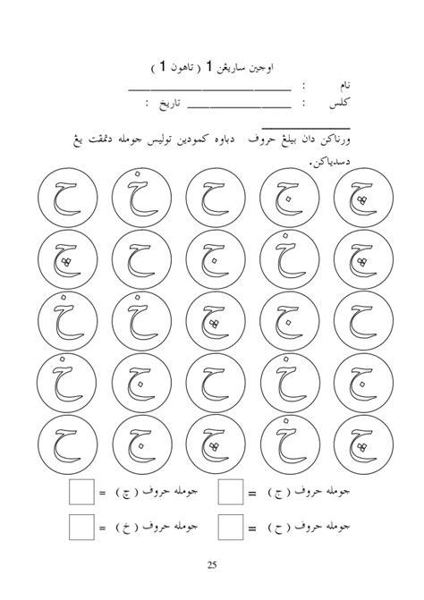 design huruf jawi 2 contoh ujian saringan pemulihan jawi