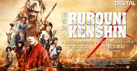 rurouni kenshin kyoto inferno attack on sadega