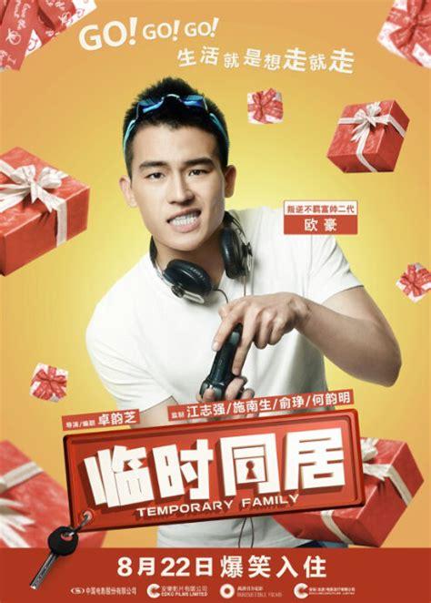 Watch Temporary Family 2014 Full Movie Photos From Temporary Family 2014 Movie Poster 5 Chinese Movie