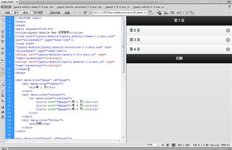 phonegap tutorial with dreamweaver 转 dreamweaver cs6配置phonegap环境 爱程序网