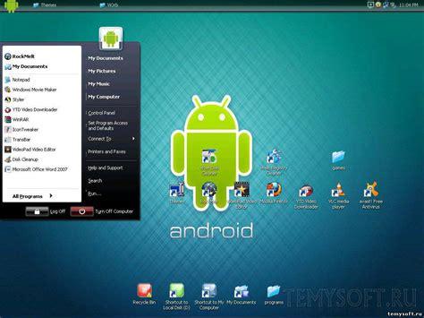 windows xp for android скачать тему android xp для windows xp