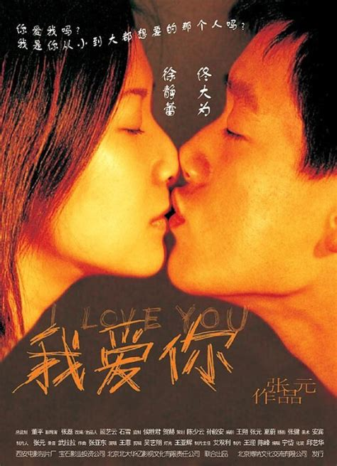 film china love you you photos from i love you 2003 1 chinese movie