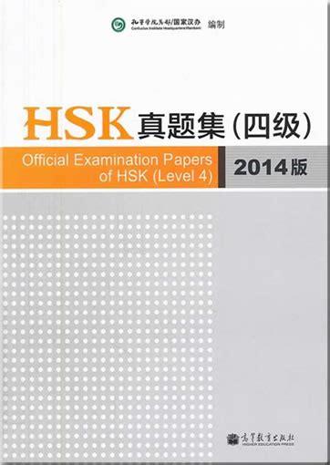 Buku Hsk Level 4 Mp3 official examination papers of hsk level 4 ausgabe
