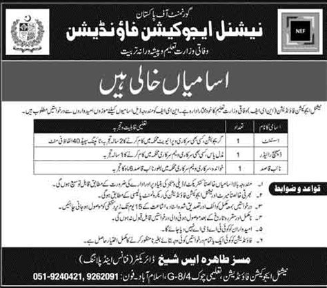foundation education program all rooms booked in national education foundation islamabad 10 mar 2016