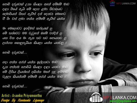 download mp3 dj una nonstop golu daruwek una kiyala asanka priyamantha sinhala mp3