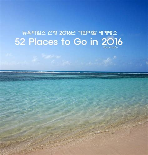 52 places to go in 2016 2016년 가봐야할 세계명소 52곳 52 places to go in 2016 네이버 블로그