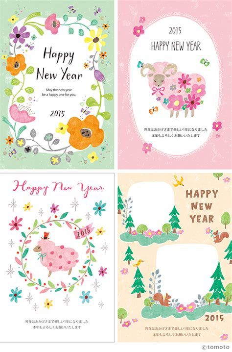 japanese new year 2015 image gallery japanese new year card 2015