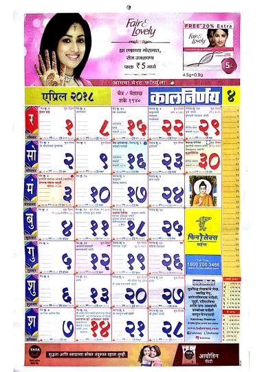Calendar 2018 Kalnirnay Marathi Pdf Free Kalnirnay 2018 Marathi Calendar Pdf Jobsfundaz