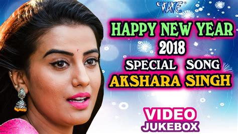 new year song in teochew pra2018 new year special songs akshara singh new
