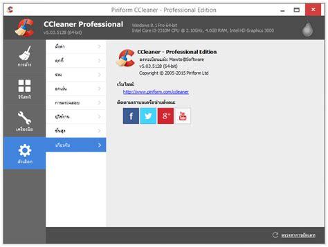 ccleaner key ccleaner 5 22 5724 pro full key one2up ภาษาไทย