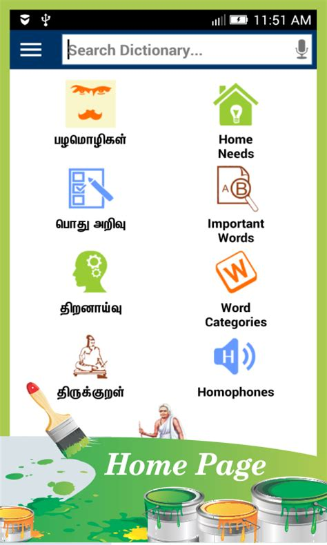 english to tamil dictionary free download full version for java free english to tamil dictionary offline apk download for