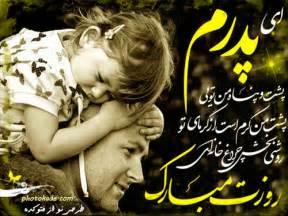 Image result for روز پدر اس ام اس