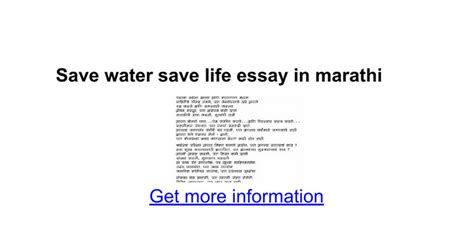 How To Save Water Essay by How To Save Water Essay In Marathi Docoments Ojazlink