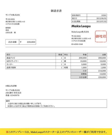 invoice template japan excel japanese invoice template makeleaps