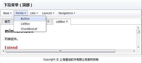 jquery layout menu jquery miniui 快速开发webui