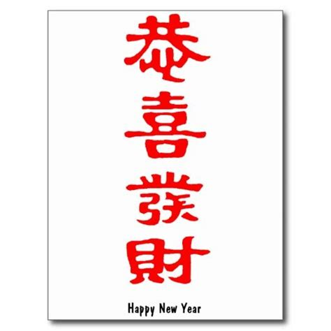 happy new year in pinyin picture of the characters for happy new year