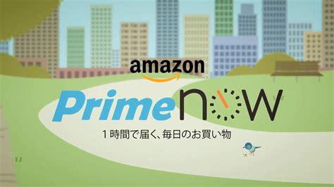 amazon now amazonが日本でも1時間以内の爆速配送 prime now をスタート gigazine