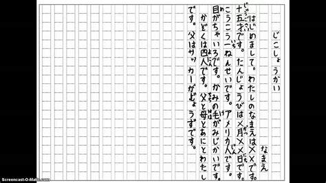 printable japanese writing paper japanese eths j1 semester 2 writing sle youtube