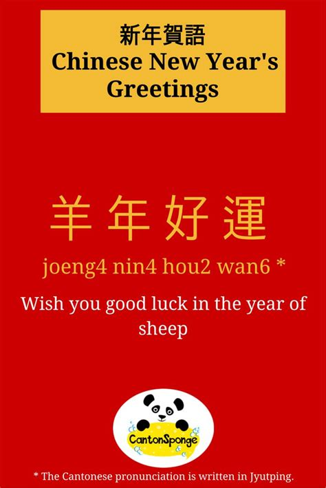 hong kong cantonese new year song 14 best language cantonese phonics images on