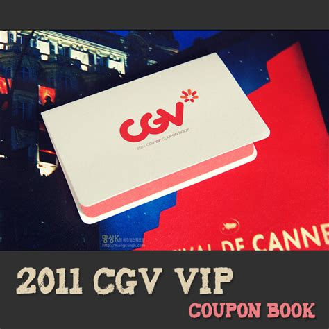 cgv vip 2011년 cgv vip 쿠폰 북 살펴보기 네이버 블로그