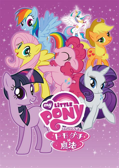 firefox themes my little pony my little pony tomodachi wa mahou picture 1 ik ilote 5