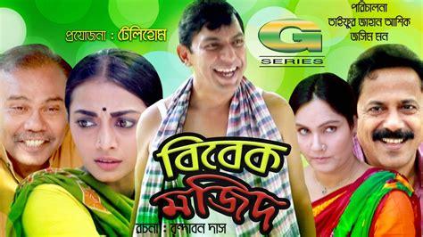 bangla natok despicable me movie download in tamil tramandmetro