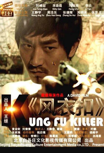 film mandarin kungfu 2014 kung fu killer 2014 china film cast chinese movie