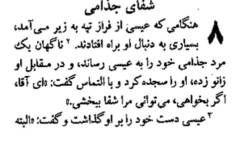 page8d gospel of matthew in farsi persian page 8