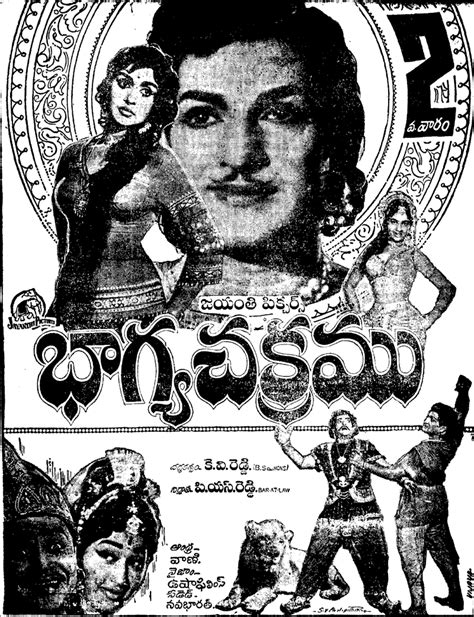 Bhaagya Chakram Mp3 Songs Free Download 1968 Telugu