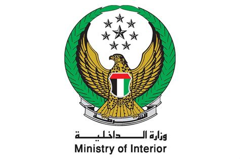 In Ministry Of Interior by Uae Ministry Of Interior