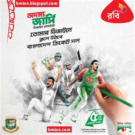 jersey design contest bangladesh robi odommo jersey design contest 500000tk gift for winner