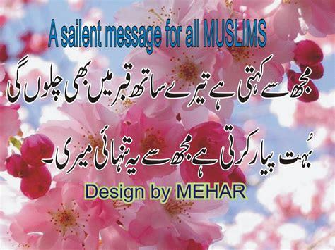 best shayari urdu best urdu poetry collection urdu poetry urdu ghazal