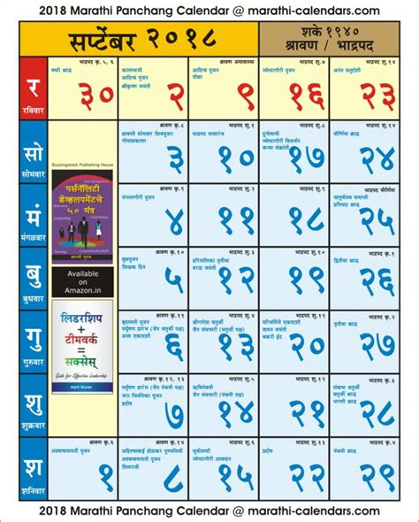 2018 Calendar Kalnirnay 2018 Monthly Calendars
