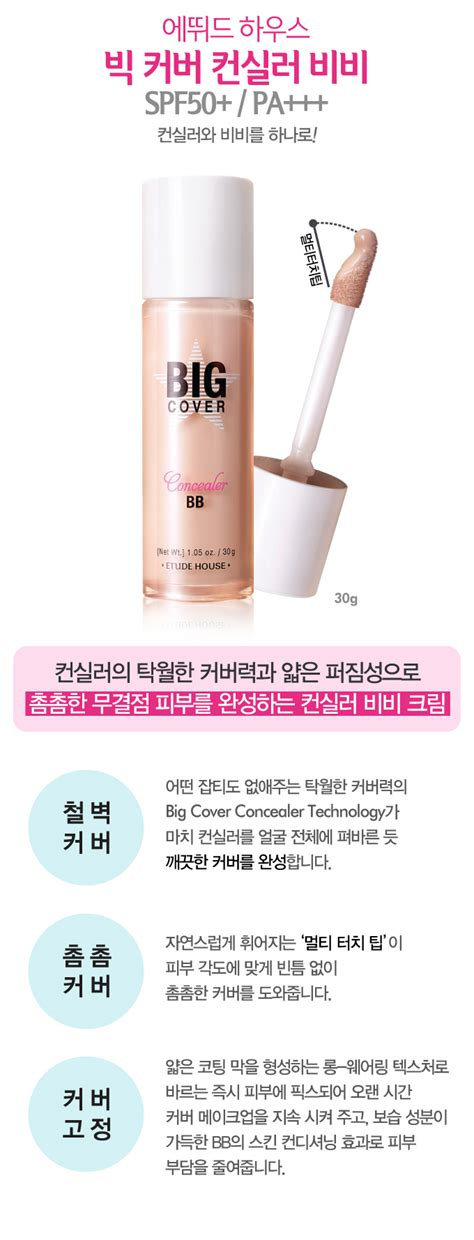 Candydoll Bb Light Beige 30g etude house big cover concealer bb 30g