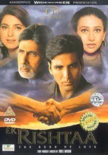 film india ek rishta file film cover for ek rishtaa jpg wikipedia