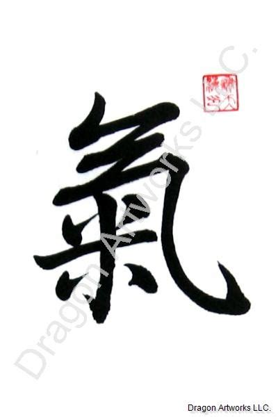 qi tattoo pictures chi symbol calligraphy painting