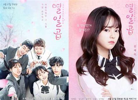 Film Korea Terbaru Episode Pendek | sinopsis seventeen love episode 1 8 terakhir naver tv