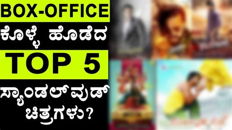 film gratis box office top 5 sandalwood movies that looted box office collection