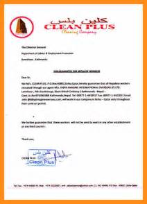 Letter Of Guarantee In Bangladeshi Bank 7 Guarantee Letter Musician Resume