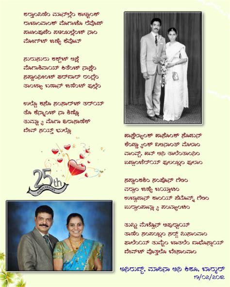 Wedding Anniversary Message In Kannada by 25th Wedding Anniversary Daijiworld