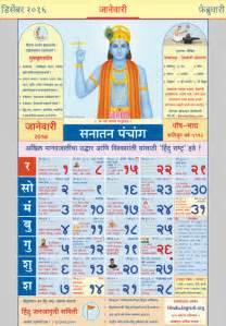 Calendar 2018 Panchang Marathi Calendar Panchang 2017 Android Apps On Play