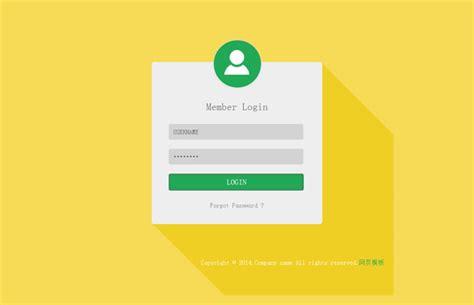 page php template 黄色扁平登录页面模板 站长素材