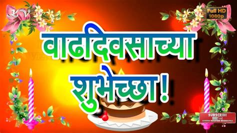 Marathi Birthday Wishes Happy Birthday Greetings In