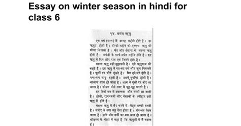 An Essay On Winter Season In Microsoft Word User Manual by Essay On Autumn Season In For Class 6 Docoments Ojazlink